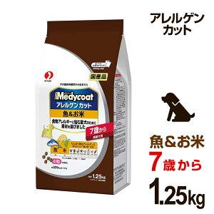ペットライン メディコート アレルゲンカット 魚&お米 7歳から 高齢犬用 1.25kg
