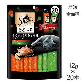 【メール便】シーバ とろ〜り メルティ まぐろ&とりささみ味セレクション 12g×20P
