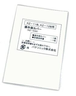 【ゆうパケット発送対応3枚まで送料¥250】【パナソニック】1口ビルトインタイプ 操作部カバー KZ-C30
