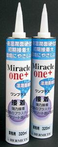 【ヘルメチック】 一液湿潤面硬化型接着剤 HT-B1 HT-Bond Miracle one+