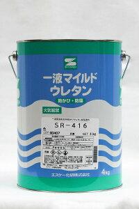 一液マイルドウレタン 艶有 SR-416 4Kg/缶 エスケー化研 ペンキ 業務用 鉄部 サイディング 日曜大工