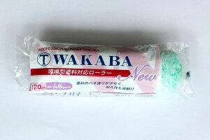 スモールローラーWAKABA 6インチ 20ミリ 大塚刷毛製造塗装 副資材 ペイントローラー ペンキ塗り