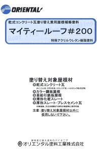 【注ぎ口(ベロ付)】マイティールーフ#200シンナー 4L オリエンタル塗料工業 ペンキ 塗料 希釈剤