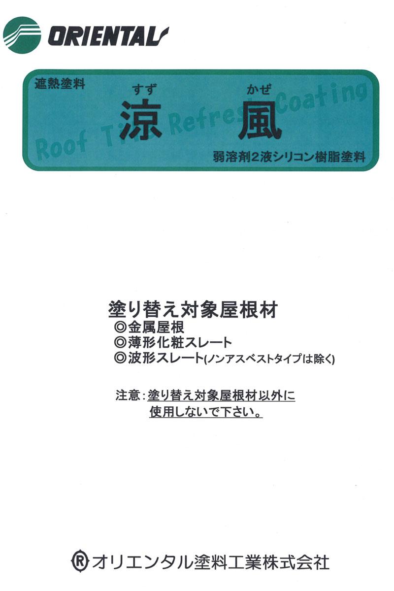 【送料無料】【注ぎ口(ベロ付)】涼風 No.625 せきばん 18Kg/セット オリエンタル塗料工業 屋根 ペンキ DIY 塗替え スレート 金属屋根 業務用