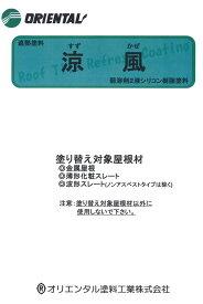 【送料無料】涼風 No.945 ぎんりん 6Kg/セット オリエンタル塗料工業 屋根 ペンキ DIY 塗替え スレート 金属屋根 業務用