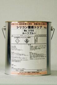 シリコン屋根トップ 3700 ルーフブルー 4Kg/缶 オリエンタル塗料工業 屋根 ペンキ DIY 塗替え カラーベスト コロニアル セメント瓦 スレート トタン アスファルトシングル