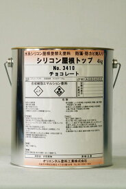 シリコン屋根トップ 3410 チョコレート 4Kg/缶 オリエンタル塗料工業 屋根 ペンキ DIY 塗替え カラーベスト コロニアル セメント瓦 スレート トタン アスファルトシングル