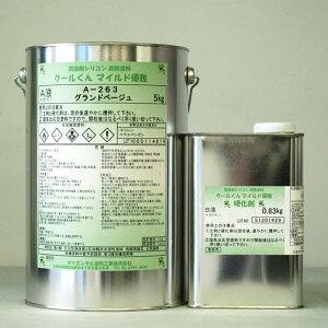 【送料無料】【注ぎ口(ベロ付)】クールくんマイルド優雅 A-263 グランドベージュ 5.83Kg/セット オリエンタル塗料工業 屋根 ペンキ 業務用 塗替え スレート セメント瓦 カラー鋼板 金属屋根