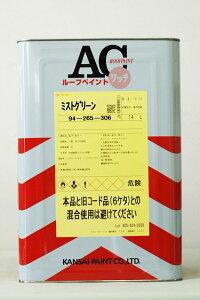 【送料無料】ACルーフペイントリッチ ミストグリーン 14L/缶 関西ペイント 屋根 ペンキ 業務用 塗装 カラートタン トタン 油性 日曜大工