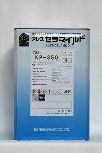 【送料無料】アレスセラマイルドグロス KP-350 16Kg/缶 関西ペイント ペンキ 業務用 塗装 JIS-K-5670 弱溶剤 速乾 ヤニ シミ アク止め 日曜大工