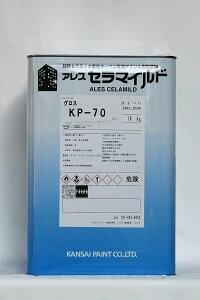 【送料無料】アレスセラマイルドグロス KP-70 16Kg/缶 関西ペイント ペンキ 業務用 塗装 JIS-K-5670 弱溶剤 速乾 ヤニ シミ アク止め 日曜大工