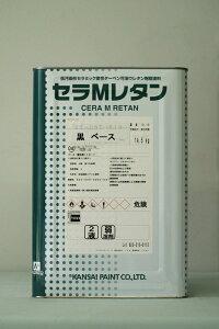 【送料無料】セラMレタン 黒 ベース 14.5Kg/缶 関西ペイント ペンキ 業務用 原色 JIS-K-5658 鉛・クロムフリー 防カビ 防藻 耐候性 低汚染