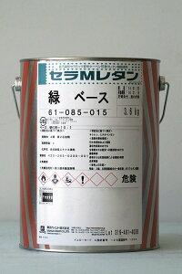 セラMレタン 緑 ベース 3.6Kg/缶 関西ペイント ペンキ 業務用 原色 JIS-K-5658 鉛・クロムフリー 防カビ 防藻 耐候性 低汚染
