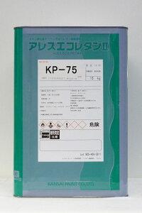 【送料無料】アレスエコレタン2 艶有 KP-75 15Kg/缶 関西ペイント ペンキ 業務用 壁 鉄部 木部 鉛・クロムフリー 防カビ 防藻 耐候性 低汚染