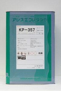 【送料無料】アレスエコレタン2 艶有 KP-357 15Kg/缶 関西ペイント ペンキ 業務用 壁 鉄部 木部 鉛・クロムフリー 防カビ 防藻 耐候性 低汚染