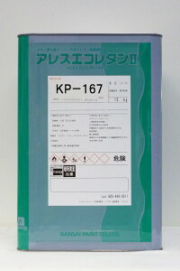 【送料無料】アレスエコレタン2 艶有 KP-167 15Kg/缶 関西ペイント ペンキ 業務用 壁 鉄部 木部 鉛・クロムフリー 防カビ 防藻 耐候性 低汚染