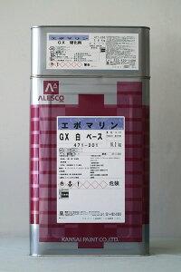 【送料無料】【54%OFF】エポマリンGX 白 18Kg/セット 関西ペイント ペンキ 業務用 塗装 亜鉛メッキ ステンレス アルミニウム JIS-K-5551