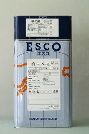 エスコ グレー 18Kg/セット 関西ペイント ペンキ 塗装 鉄部 浸透形 JIS-K-5551