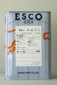 エスコ グレー 硬化剤無し 16.2Kg/缶 関西ペイント ペンキ 塗装 鉄部 浸透形 JIS-K-5551