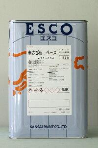 【送料無料】エスコ 赤さび 硬化剤無し 16.2Kg/缶 関西ペイント ペンキ 塗装 鉄部 浸透形 JIS-K-5551