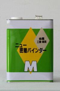 【注ぎ口(ベロ付)】密着バインダーM 3.7L/缶 関西ペイント 金属/工業/車両用/アルミ/ステンレス/銅/真鍮/亜鉛メッキ/ガラス/ホーロー/磁器タイル/FRP/クロムメッキ