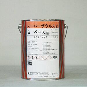 スーパーザウルス2 白 硬化剤無し 3.6Kg/缶 関西ペイント ペンキ 業務用 塗装 鉄部 鉛・クロムフリー 油性 防食 防錆 日曜大工