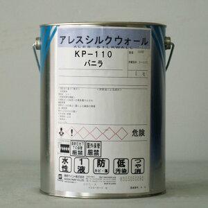 アレスシルクウォール(KP-110 バニラ) 4Kg/缶 関西ペイント ペンキ 業務用 高耐候 外装 外壁 艶消し 防カビ 防藻