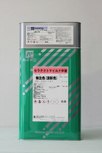 【送料無料】セラテクトマイルド中塗 特注色 淡彩色 18Kg/セット 【ご希望の色に調色します】 関西ペイント ペンキ 中塗 JIS-K-5659 速乾 耐海水性 耐油性