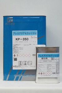 【送料無料】【注ぎ口(ベロ付)】【49%OFF】アクアセラシリコン KP-350 15Kg/セット 関西ペイント ペンキ 外壁 外装 防カビ 防藻 2液 JIS-A-6909