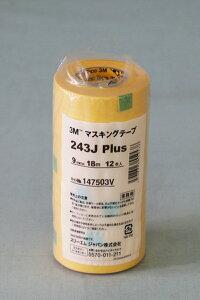 3M紙テープ No243J 9m/m 12巻入 マスキング 塗装 紙テープ 養生 建築塗装