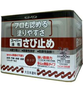 スーパー油性さび止め 赤さび 7L/缶