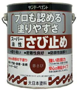 スーパー油性さび止め 赤さび 1.6L/缶