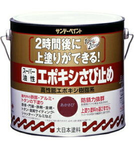 スーパー油性エポキシさび止め 赤さび 3L/缶