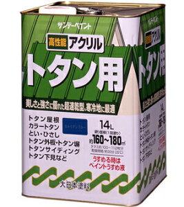 【送料無料】アクリルトタン用塗料 標準色10色 14L/缶