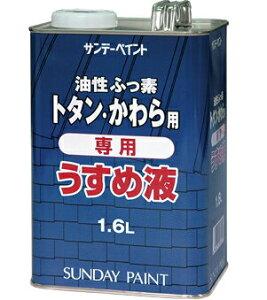 油性ふっ素トタン・かわら用塗料 専用うすめ液 1.6L/缶