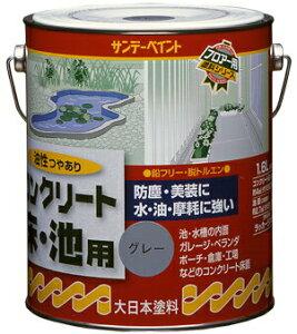 油性コンクリート床・池用 水色 1.6L/缶