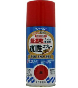水性ラッカースプレーMAX 標準色42色 150ml/12本入り/箱