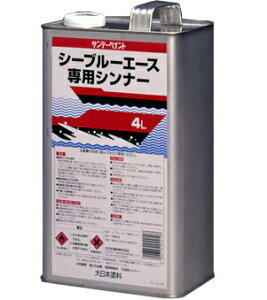 シーブルエース専用シンナー 4L/缶