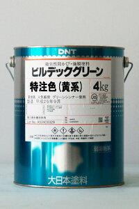 【送料無料】ビルデックグリーン 特注色 黄系 4Kg/缶 【ご希望の色に調色します。】 大日本塗料 ペンキ 防かび性 JIS-K-5670 内壁 外壁 弱溶剤 ヤニ シミ止め