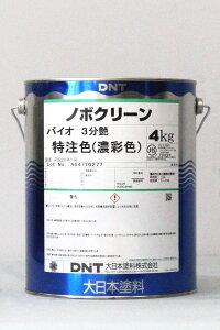ノボクリーンバイオ 3分艶 濃彩色 4Kg/缶 【ご希望の色に調色します。】 大日本塗料 ペンキ DIY 塗装 内部 汚れ 拭き取り ホルムアルデヒド 防カビ 抗菌性 シックハウス 有機溶剤ゼロ 木部 鉄