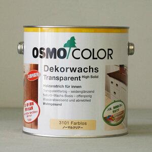 【送料無料】オスモカラー #3101 ノーマルクリアー 3分つや有 2.5L ペンキ DIY 塗装 内部 自然塗料