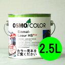 【送料無料】オスモカラー ワンコートオンリー 標準色(全13色 2.5L ペンキ DIY 塗装 屋内外部 ウッドデッキ 自然塗料