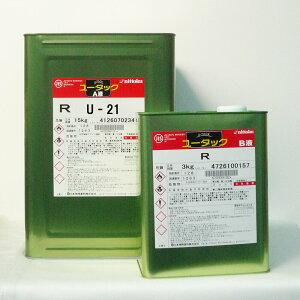 【送料無料】【注ぎ口(ベロ付)】ユータックR U-21 18Kg/セット 日本特殊塗料 塗床 2液 薄膜 耐候性 耐薬品性 耐油性 防塵