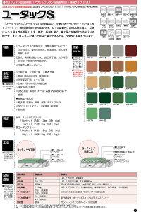 【送料無料】【注ぎ口(ベロ付)】ユータックS U-72 6Kg/セット 日本特殊塗料 塗床 2液 薄膜 耐候性 耐薬品性 耐油性 防塵
