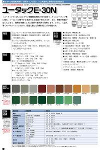 【送料無料】【注ぎ口(ベロ付)】ユータックE−30N U-67 6Kg/セット 日本特殊塗料 塗床 2液 厚膜 耐摩耗性 耐衝撃性 耐薬品性 耐久性