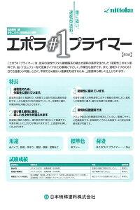 【注ぎ口(ベロ付)】エポラ#1プライマー グレー 16kg/缶 日本特殊塗料 ペンキ 鉄部 さび止め 速乾性 防錆性 鉛・クロムフリー