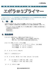 【送料無料】【注ぎ口(ベロ付)】エポラ#3プライマー 白 16.5Kg/セット/セット 日本特殊塗料 密着性 ガルバニウム鋼板 ステンレス アルミニウム金属 亜鉛メッキ鋼板