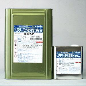 【送料無料】【注ぎ口(ベロ付)】パラサーモ 外壁用N R-805P 15Kg/セット 日本特殊塗料 遮熱 外壁 ペンキ 塗装 弱溶剤 2液 高耐久性 環境対応型