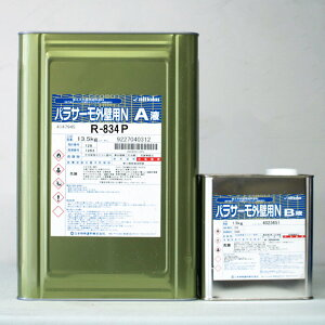 【送料無料】【注ぎ口(ベロ付)】パラサーモ 外壁用N R-834P 15Kg/セット 日本特殊塗料 遮熱 外壁 ペンキ 塗装 弱溶剤 2液 高耐久性 環境対応型