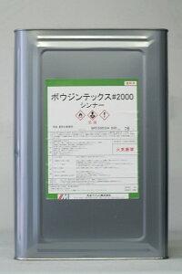 【注ぎ口(ベロ付)】ボウジンテックス2000シンナー 16L/缶 水谷ペイント 塗床 ペンキ 希釈剤 業務用